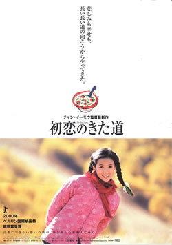 Hatukoinokitamititirashi_2