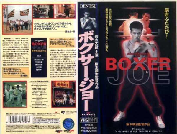 Boxer_joe_1